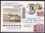 почтовая карточка с ОМ и СГ - 275 лет со дня рождения Г.А. Потемкин