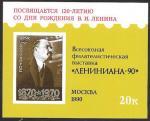 Сувенирный листок. Филвыставка. 120 лет со дня рождения В.И. Ленина. Москва 1990 год.