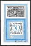 Сувенирный листок. 50 лет государственной филателии 1972 год.