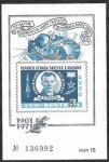 Сувенирный листок. 10 лет первого в мире полета человека в космос. 1971 год. Ю. А. Гагарин