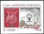 Сувенирный листок. Слава Ленинскому Комсомолу! 60 лет ВЛКСМ. 25 съезд. 1978 год.