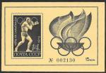 Сувенирный листок. Игры 20 Олимпиады. 1972 г. БОКС