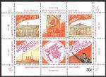 Сувенирный листок. 70 лет Октября. Филвыставка. Ленинград 1987 год.