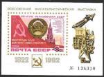 Сувенирный листок. 60 лет образования СССР. Филвыставка. 1982 г.   КОСмос