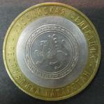 Биметалл 10 руб. 2005 год, Республика Татарстан, СПМД, 1 монета из обращения