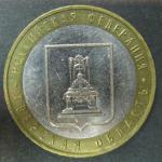 Биметалл 10 руб. 2005, Тверская Область, ММД, 1 монета из обращения