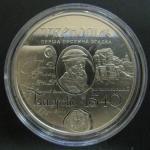 Монета 5 гривень. 2015 год. Украина. Тернополь