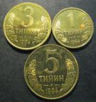 Набор монет Узбекистан 1994 год. 3 монеты