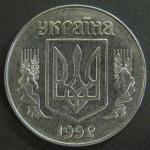 5 копеек 1992 год. Украина