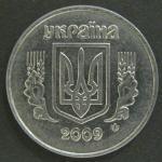 5 копеек 2009 год. Украина
