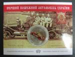 Монета 5 гривень 2016 г. 100 лет первому пожарному автомобилю Украины