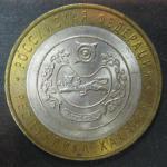 Биметалл 10 руб. 2007 год, Республика Хакасия. СПМД, 1 монета из обращения
