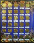 Набор монет Памятные и юбилейные 10-ти рублевые монеты России. 57 монет в планшете. (ОПТ от 10 наборов