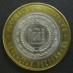 10 рублей 2010 год. СПМД Чеченская Республика