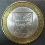 Биметалл 10 руб. 2006 год, Читинская Область, СПМД, 1 монета из обращения