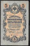 5 рублей 1909 год. Шипов, Гаврилов