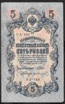 5 рублей 1909 год. Шипов, Иванов. Разные серии