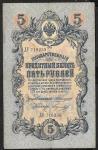 5 рублей 1909 год. Коншин, Морозов