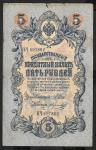 5 рублей 1909 год. Шипов, Морозов