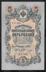 5 рублей 1909 год. Шипов, Овчинников. Пресс. Разные серии