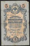 5 рублей 1909 год. Шипов, Родионов