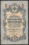 5 рублей 1909 год. Коншин, Софронов