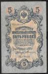 5 рублей 1909 год. Шипов, Терентьев. Разные серии