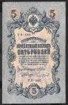 5 рублей 1909 год. Шипов, Чихиржин. Разные серии
