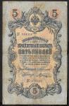 5 рублей 1909 год. Коншин, Шагин. Разные серии