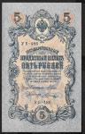 5 рублей 1909 год. Шипов, Шагин. Пресс. Разные серии