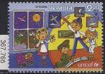 Украина 2014 год. Выпуск под эгидой UNICEF. Детские игры. 1 марка