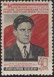СССР 1953 год. 60 лет со дня рождения В.В. Маяковского. 1 марка