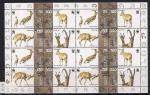 Армения 1996 год. Безоаровый козёл. 1 малый лист (027.51)