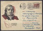 ХМК. Архитектор Д. Кваренги, № 67-630, 1967 год, прошёл почту