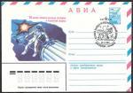 Авиа 15-летие первого выхода человека в открытый космос со спецгашением Звездный городок. Гаш. 18.3.80 г. Вып. 18.02.80 г.
