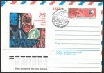 ХМК Авиа с ОМ 25 лет космической эры. Выпуск 7.5.82 г. со спецгашением