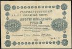 250 рублей 1918 год. Пятаков, Жихарев