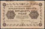 50 рублей 1918 год. Пятаков, Гейльман