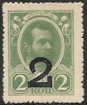 Марки-деньги. 2 копейки. Александр II, надпечатка