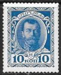 Россия 1913 год. 10 копеек, 1 марка