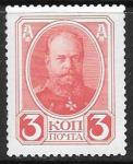 Россия 1913 год. 3 копейки, 1 марка