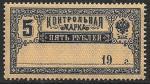 РСФСР 1918 год. Контрольная марка, 5 рублей, 1 марка