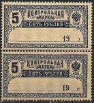 РСФСР 1918 год. Контрольная марка, 5 рублей, сцепка 2-х марок