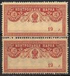 РСФСР 1918 год. Контрольная марка, 10 рублей, сцепка 2-х марок