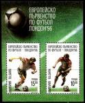 Болгария 1996 год. Чемпионат Европы по футболу в Англии. Блок (н