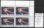 СССР 1962, 5 лет со Дня Запуска Первого ИСЗ, квартблок марок