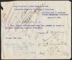 Заявление об увольнении на бланке Управления городских телеграфов в Петрограде, 1920 год