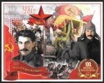 Бенин 2017 год. 100 лет Октябрьской Революции. И.В. Сталин, блок, лак