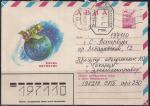 """ХМК АВИА. Слава Октябрю! Космический корабль, № 82-139, гашение """"почта Россия С.П.Б"""" 19.08.1995 год, прошел почту"""