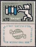 Израиль 1965 год. Международная книжная ярмарка в Иерусалиме. 1 марка с купоном